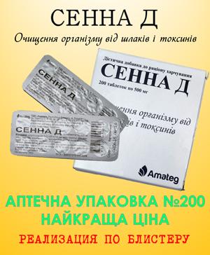 СЕННА  Д