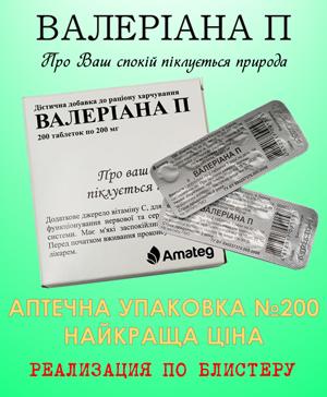 ВАЛЕРІАНА П